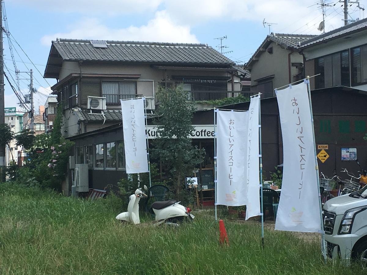 黒川珈琲店