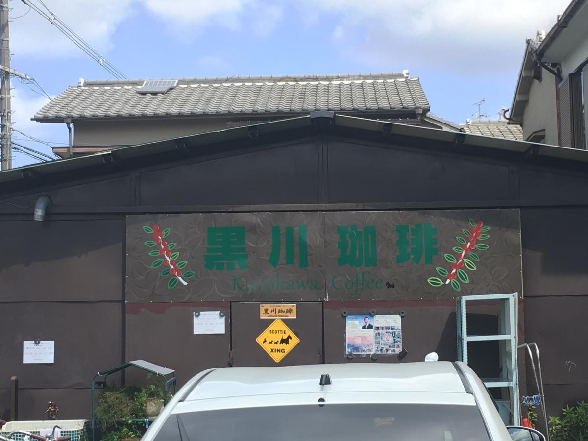 黒川珈琲の壁