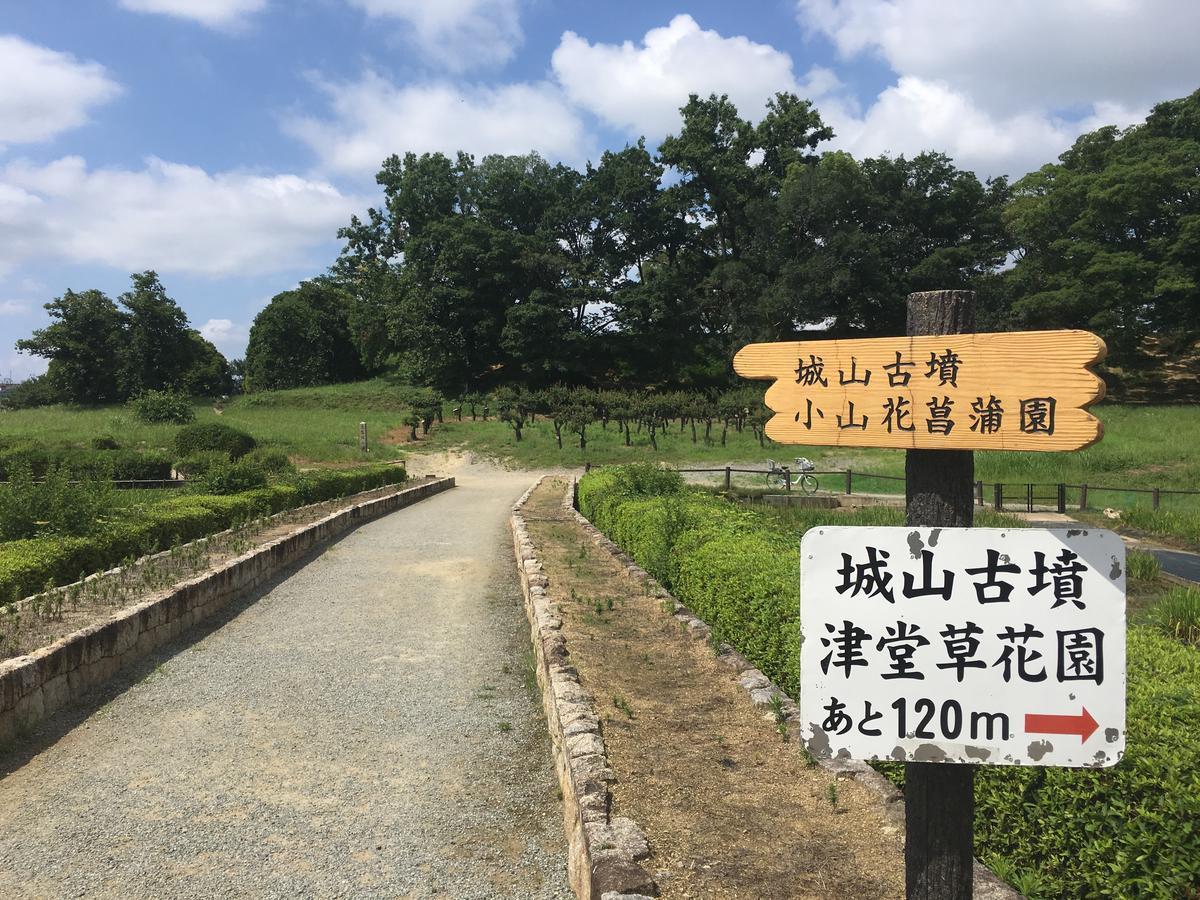 世界遺産、津堂城山古墳の入り口