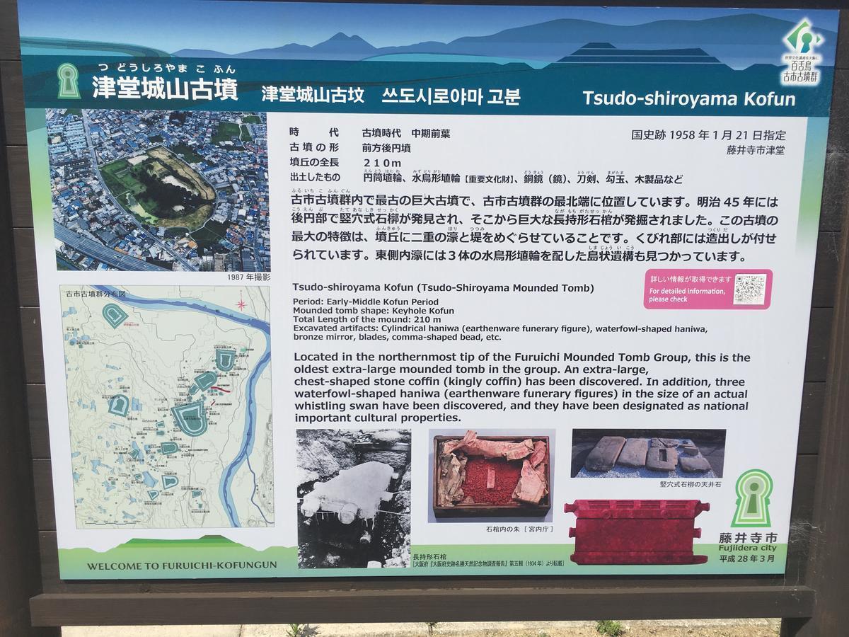 世界遺産、津堂城山古墳の看板