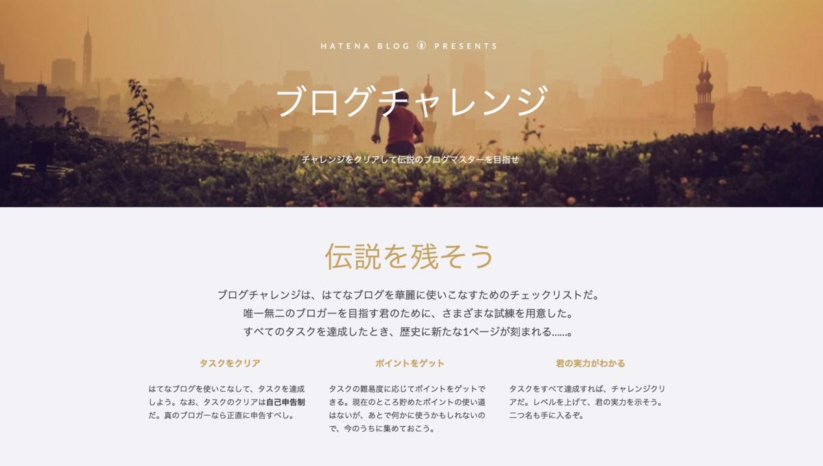 ブログチャレンジのタイトル画面
