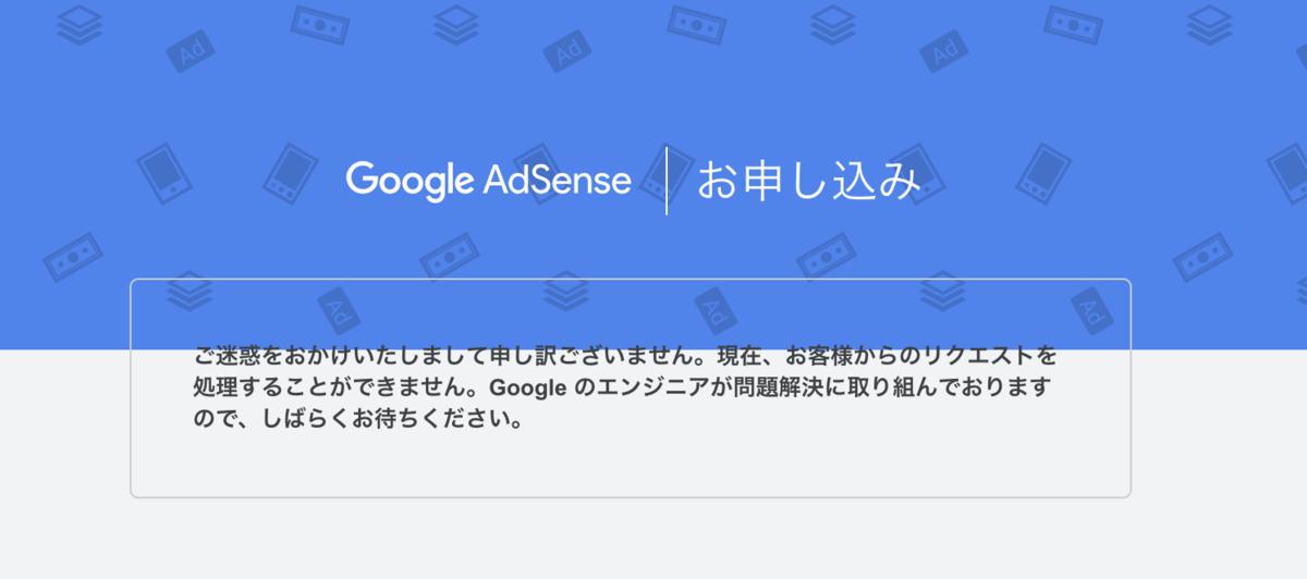 GoogleAdSenceのお申し込み画像