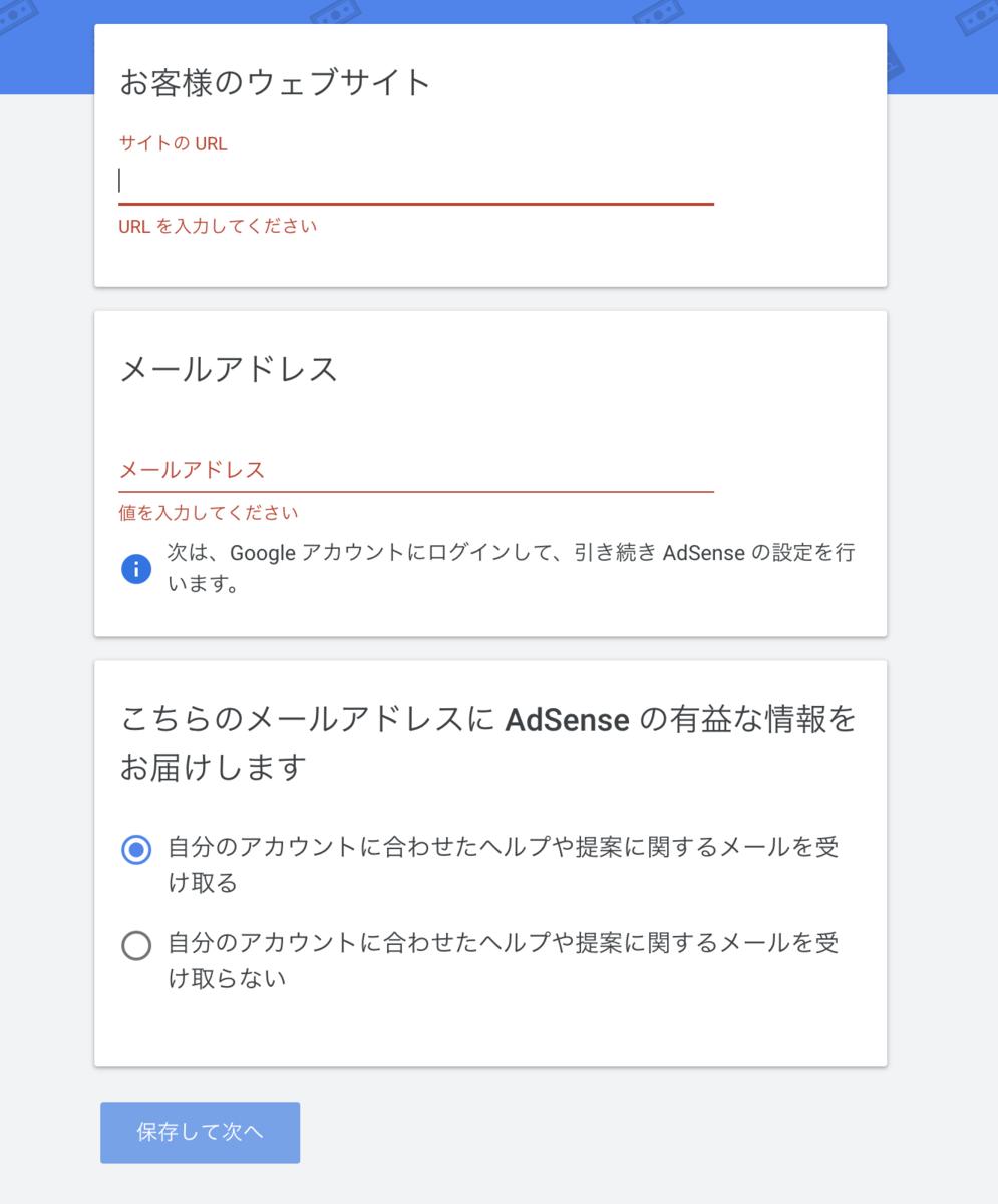 GoogleAdSenceのお客様のウェブサイト登録