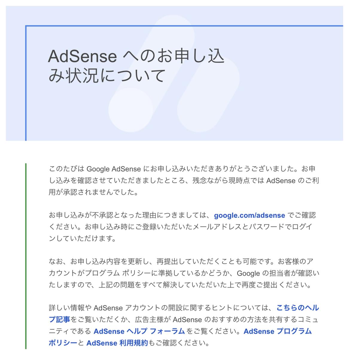 GoogleAdSenceのお申し込み状況について