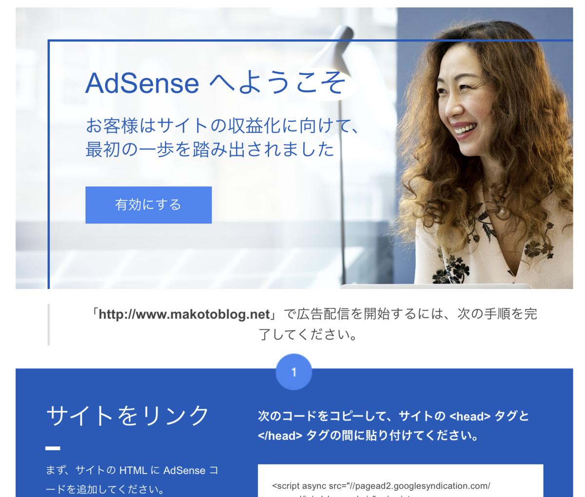 AdSenceへようこそ お客様はサイトの収益化に向けて、最初の一歩を踏み出されました