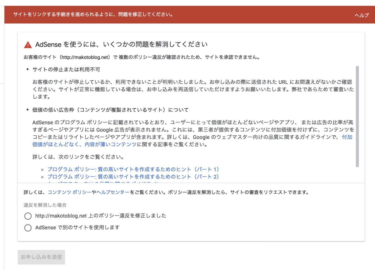 サイトをリンクする手続きを進められるように、問題を修正してください。
