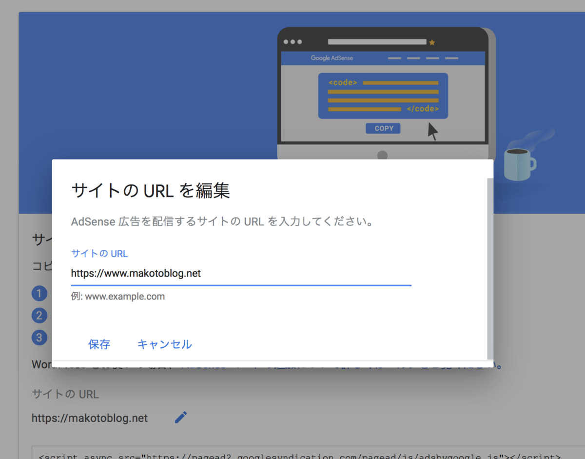 GoogleAdSenceのサイトのURLを変更