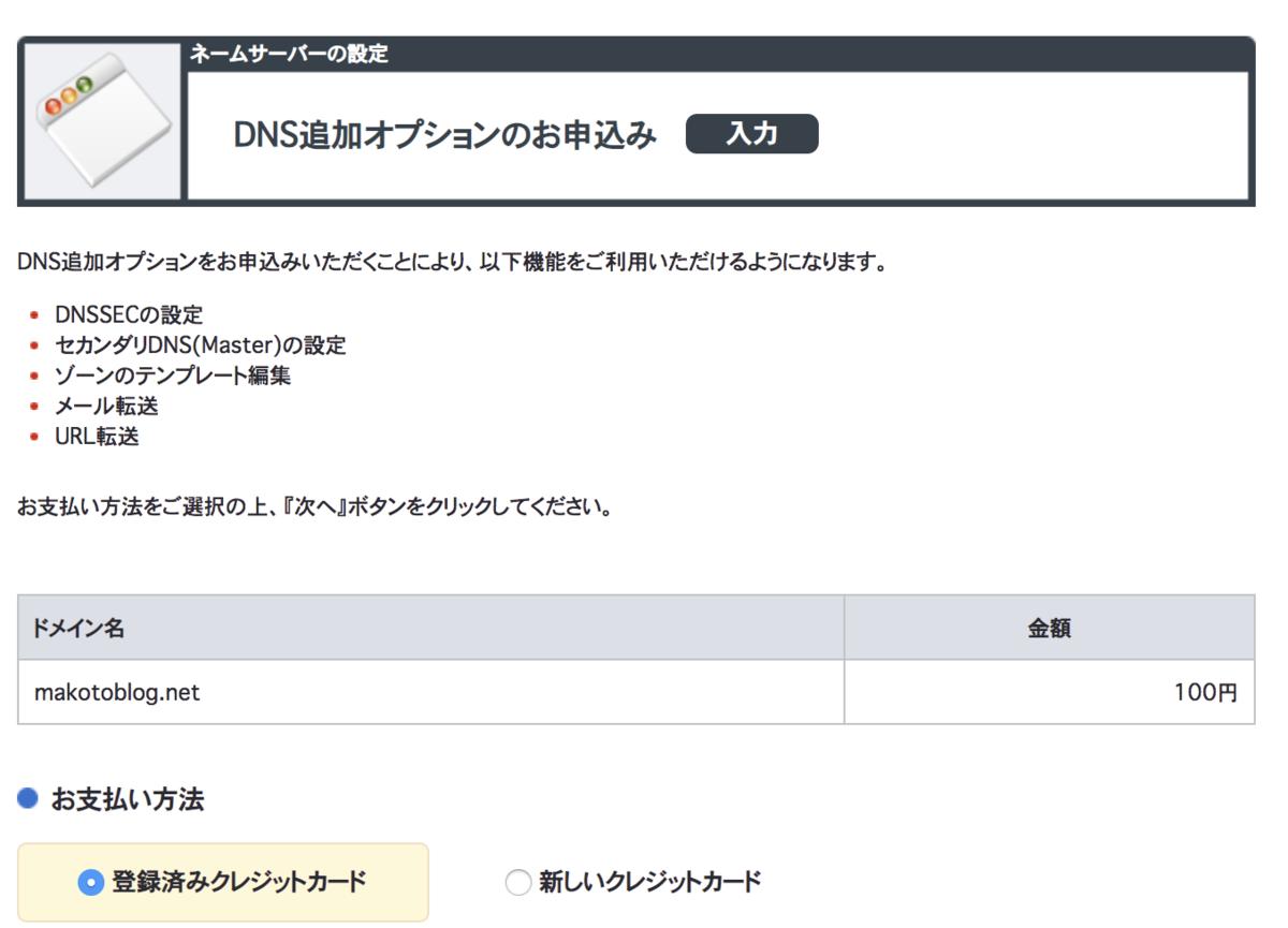 有料で百円
