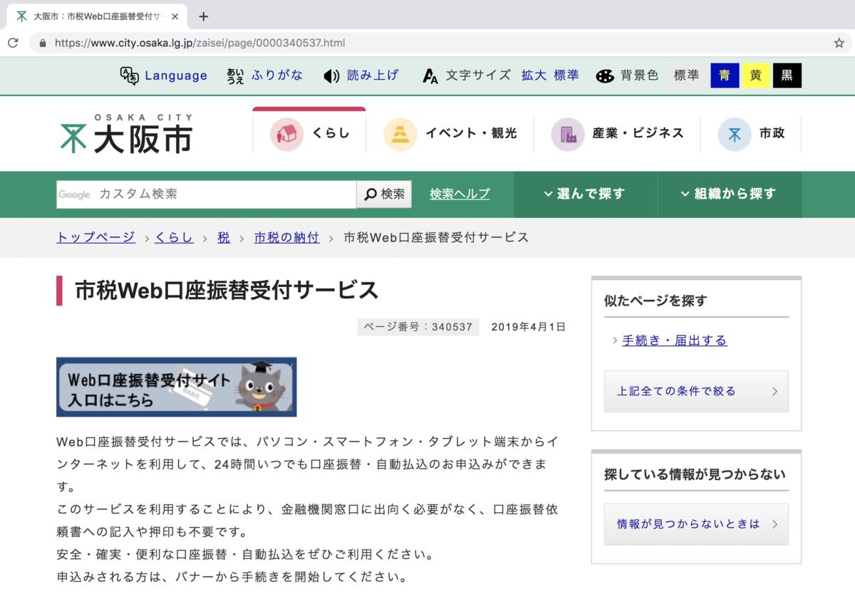 大阪市 Web