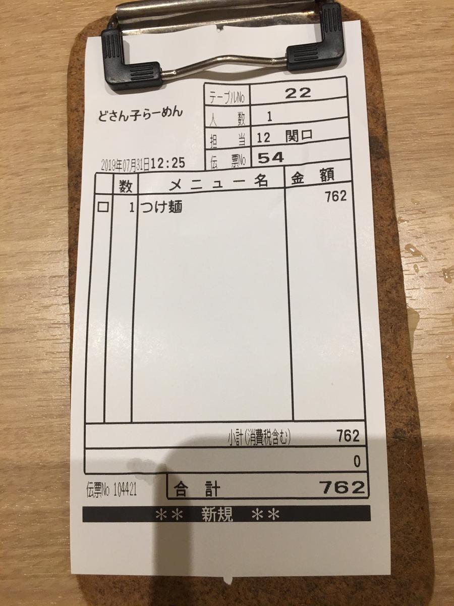 濃厚魚介つけ麺のお値段は?