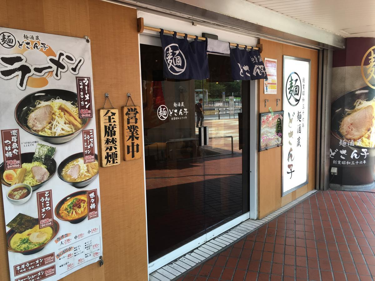 「麺 どさん子」のお店の入り口