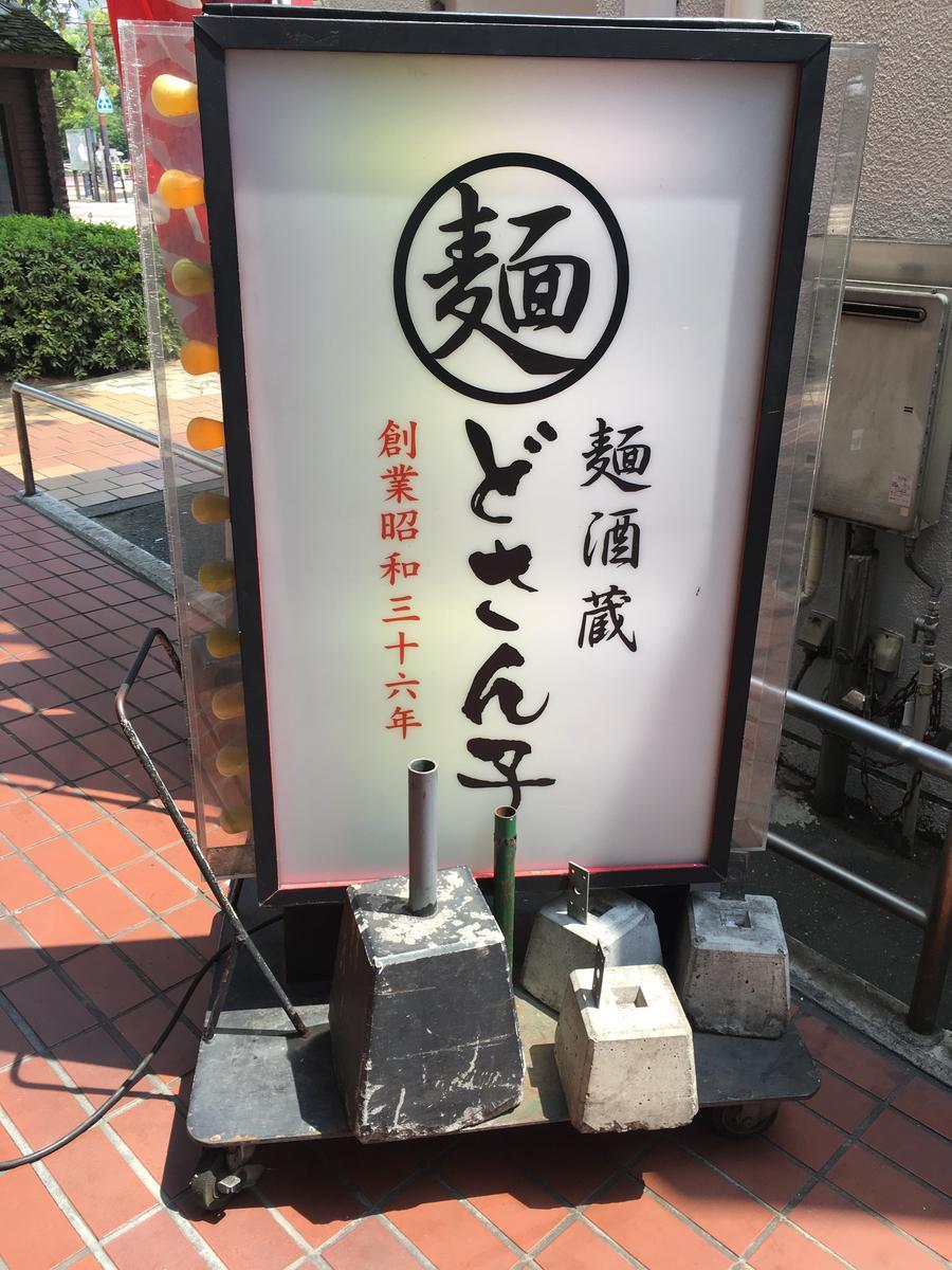 「麺 どさん子」の看板