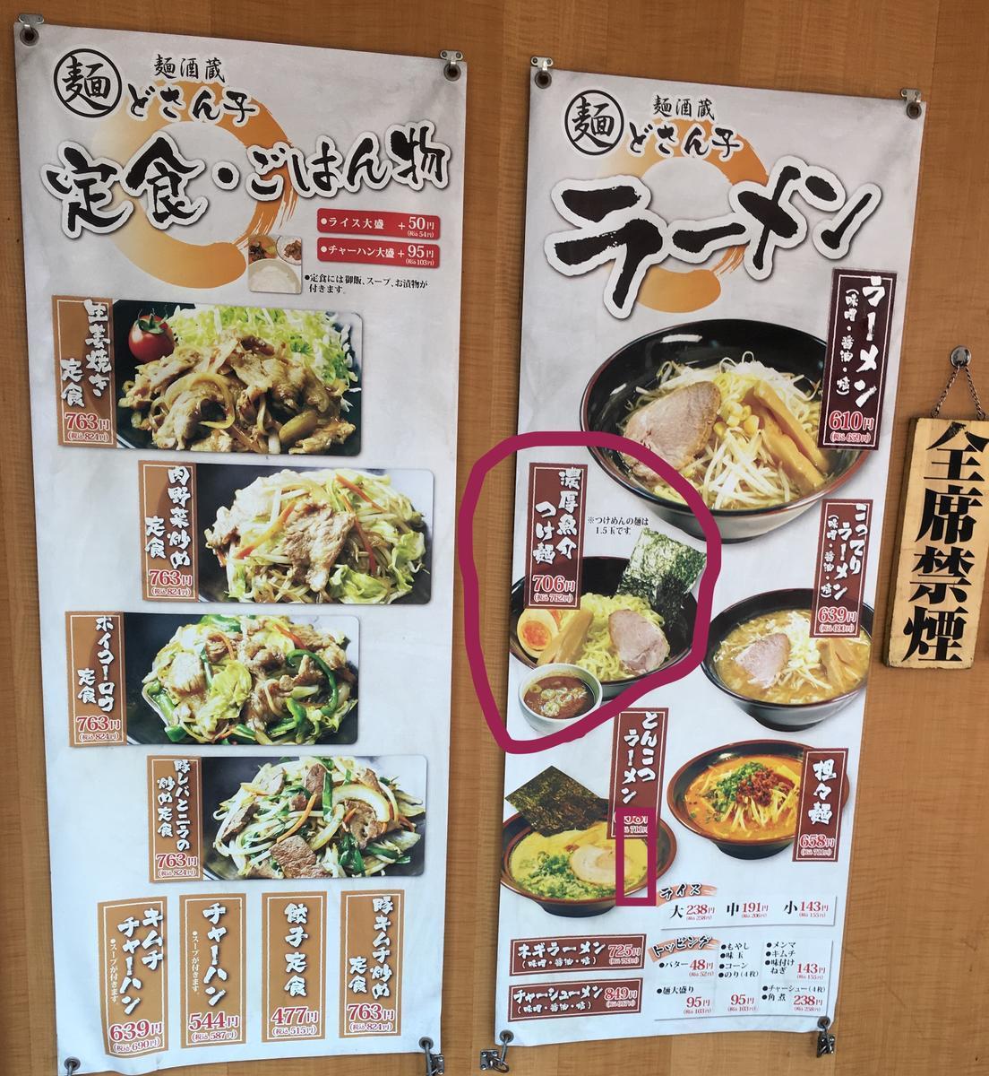 「麺 どさん子」の看板メニュー