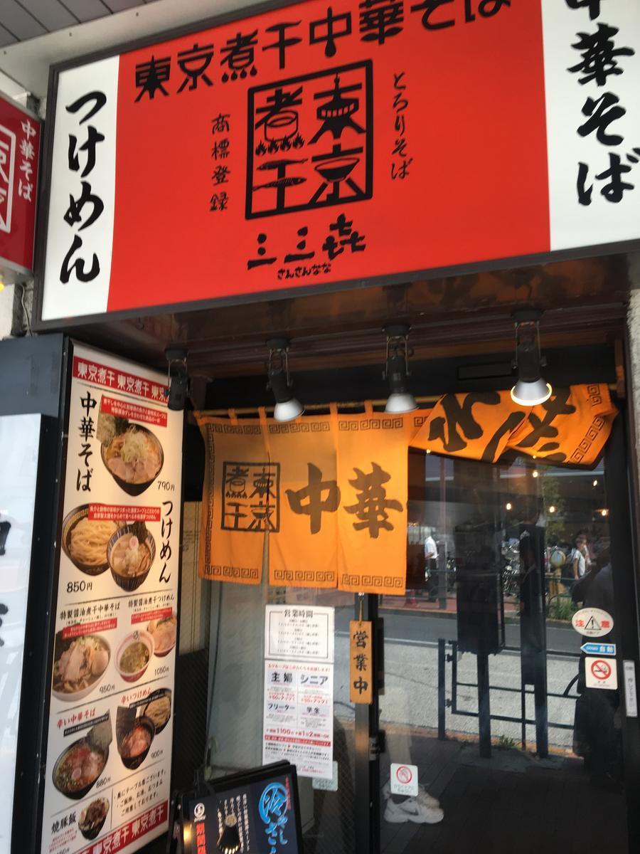 東京煮干中華そば「さんさんなな」