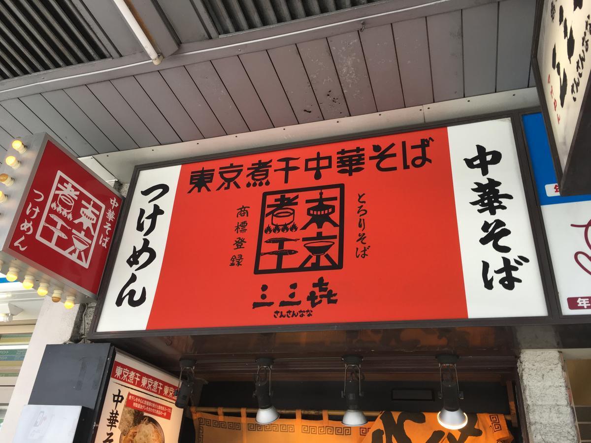 東京煮干中華そば「さんさんなな」の看板