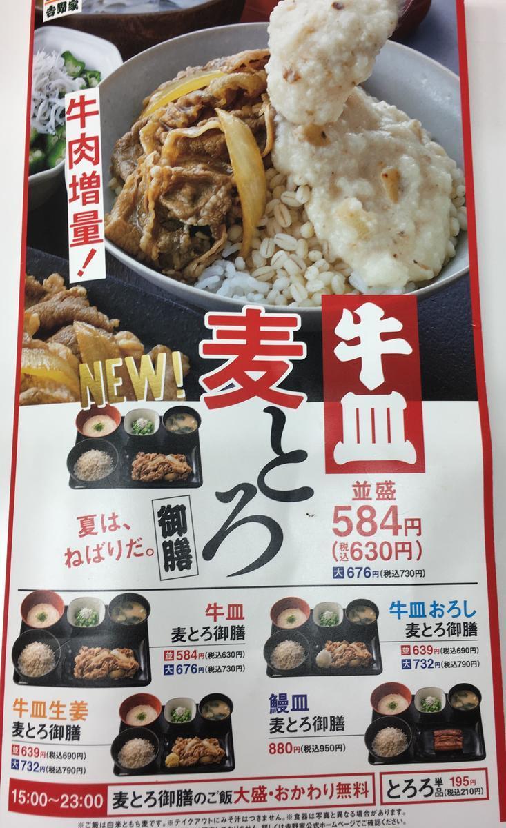 麦とろ御膳のポスター