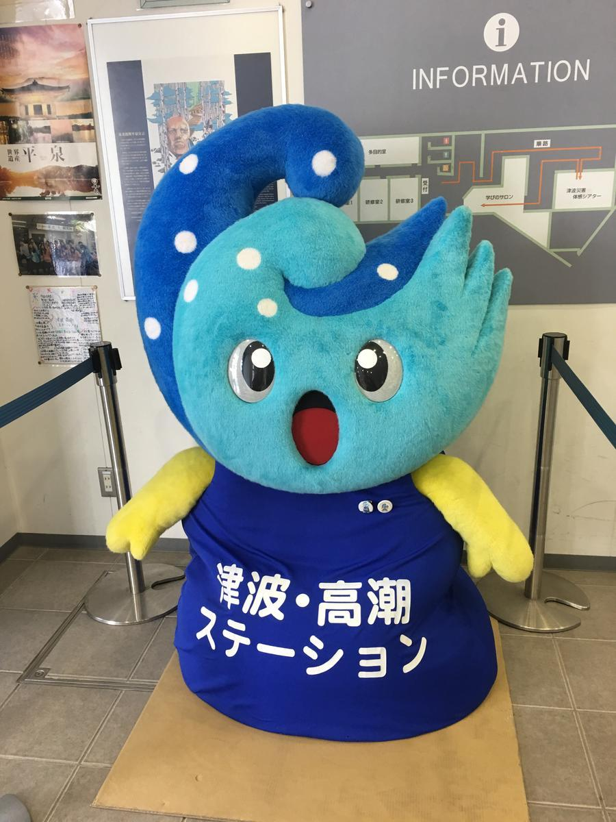 津波・高潮ステーションのゆるキャラ