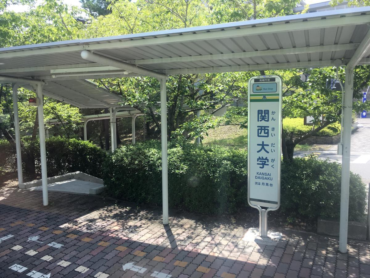 関西大学前のバス停