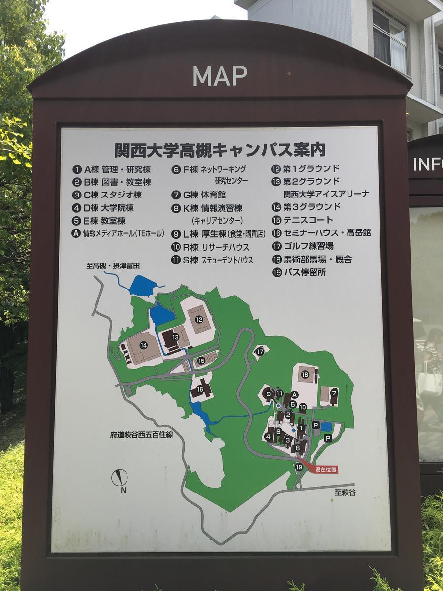 関西大学の地図