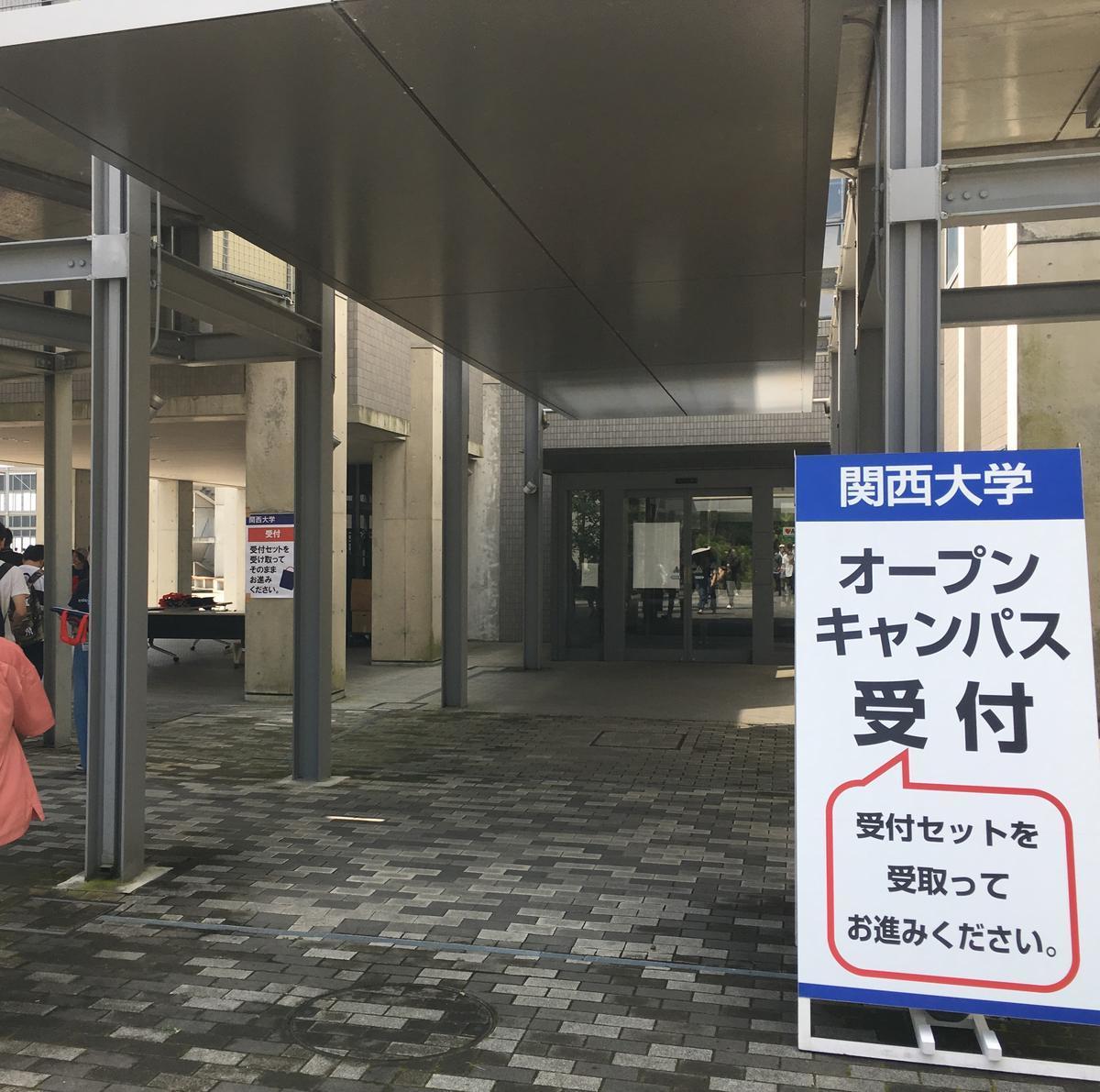 関西大学のオープンキャンパス受付