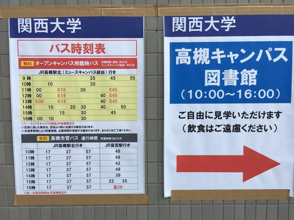 関西大学・高槻キャンパスのバス予定表