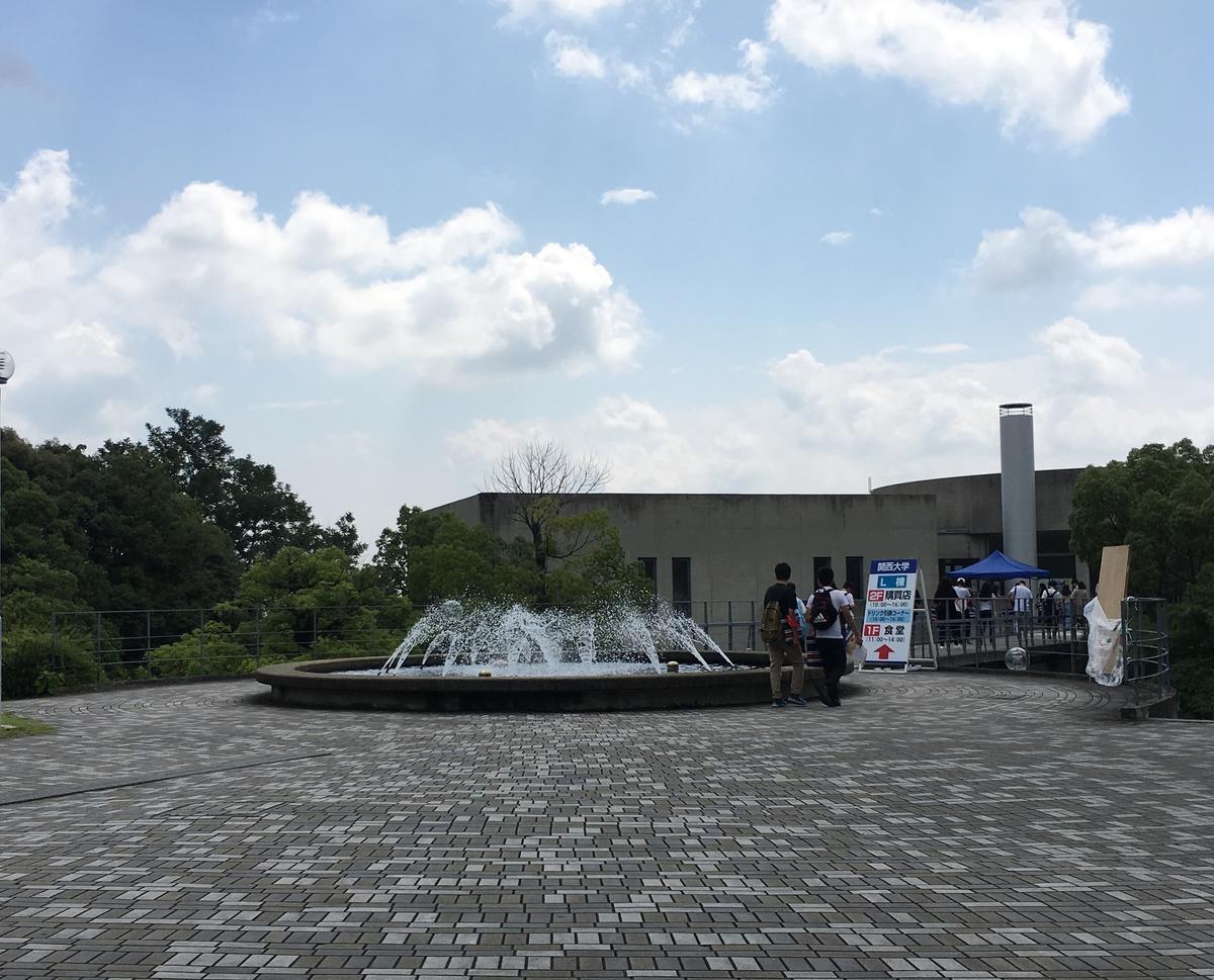 関西大学のキャンパスの噴水