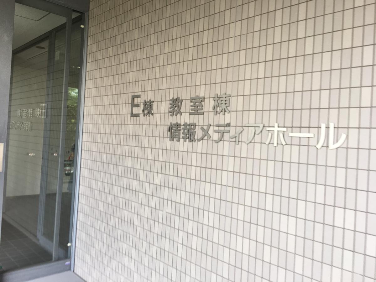 関西大学・情報メディアホール