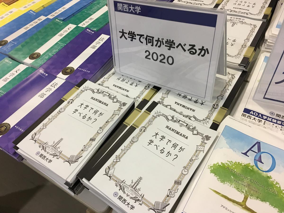 関西大学・大学で何が学べるか?