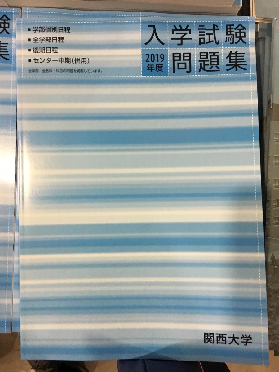 関西大学・入学試験問題集