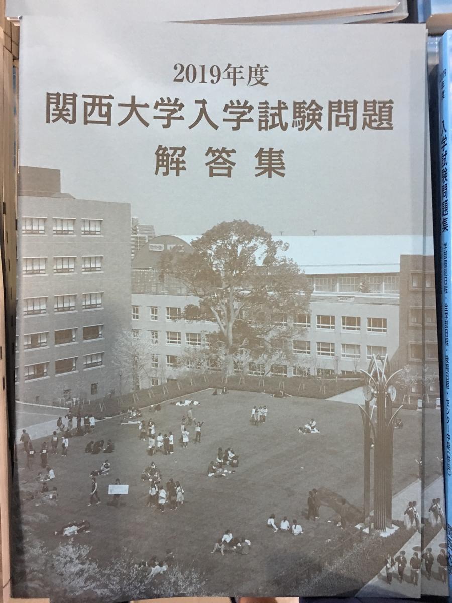 関西大学・入学試験回答