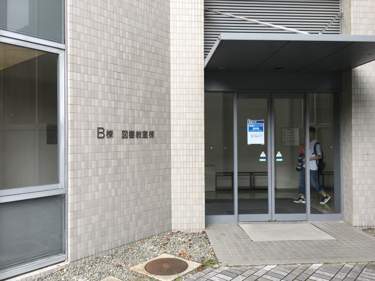 関西大学・高槻キャンパスの図書室