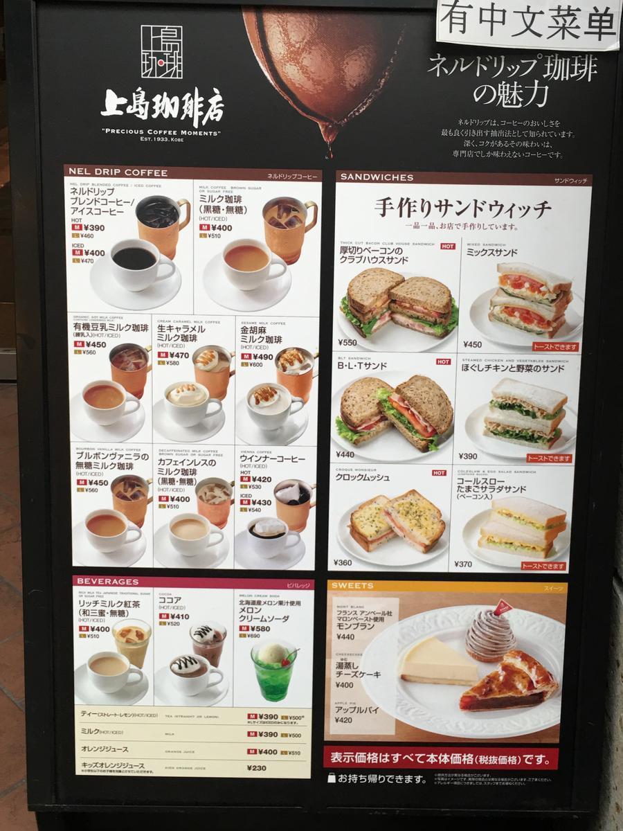 上島珈琲店の看板2
