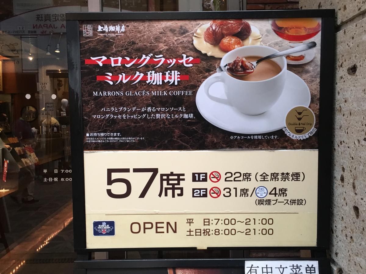 上島珈琲店の席数
