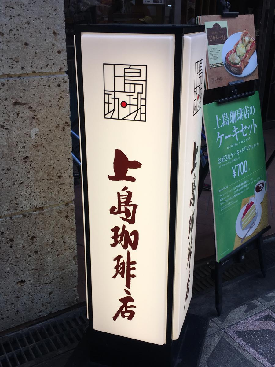 上島珈琲店の看板4