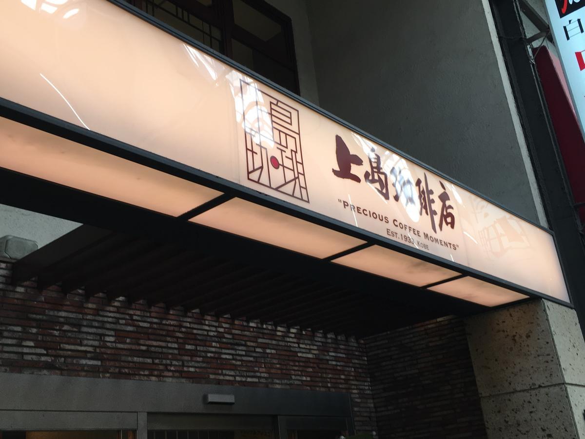 上島珈琲店の看板