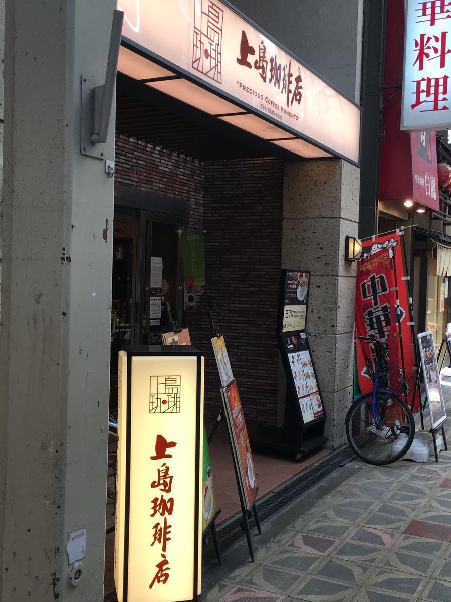 上島珈琲店の看板6