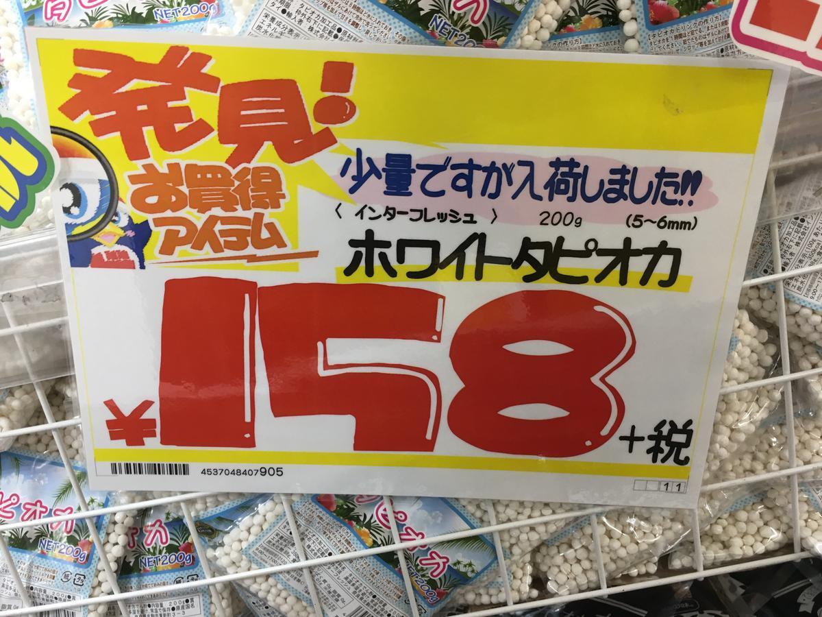 ホワイトタピオカが158円
