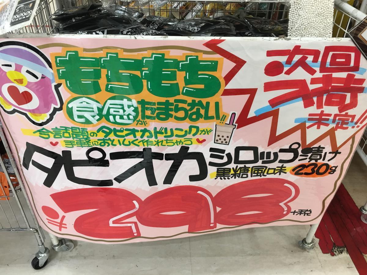 ブラックタピオカ、ドンキホーテーで298円