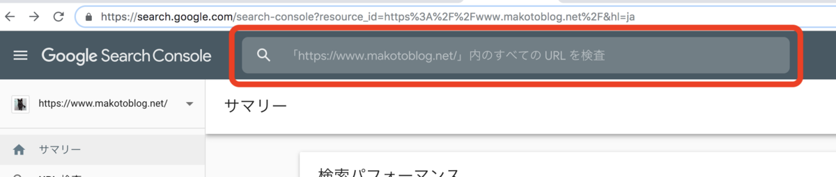 Google Search Console URL検索欄