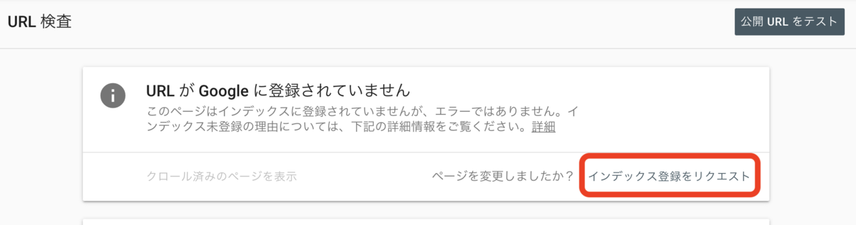 Google Search Console インデックス登録をリクエスト