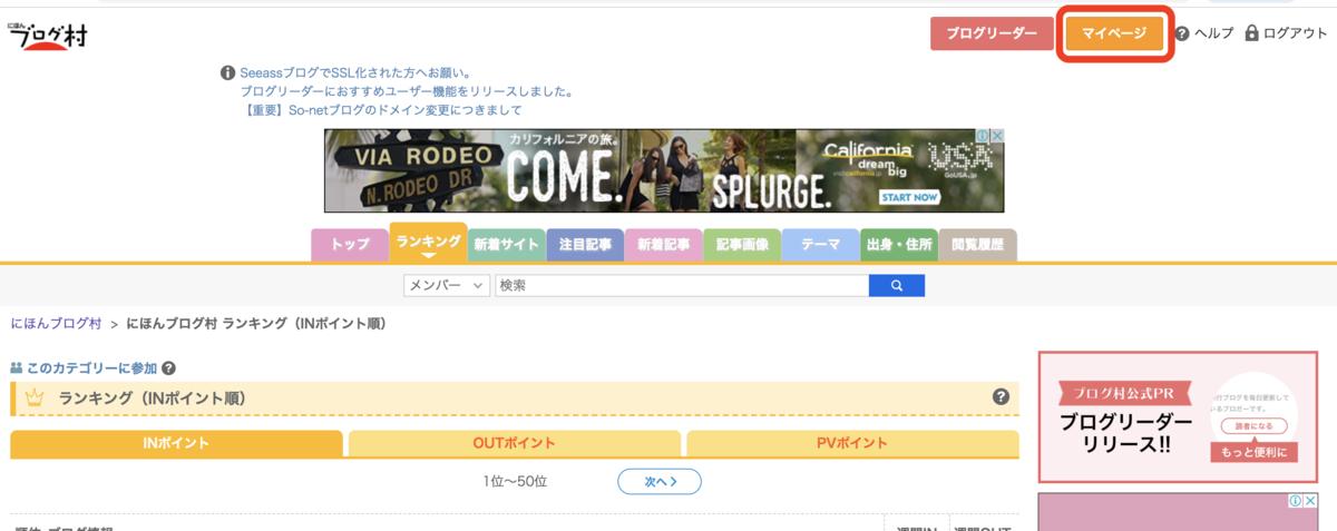日本ブログ村のサイト