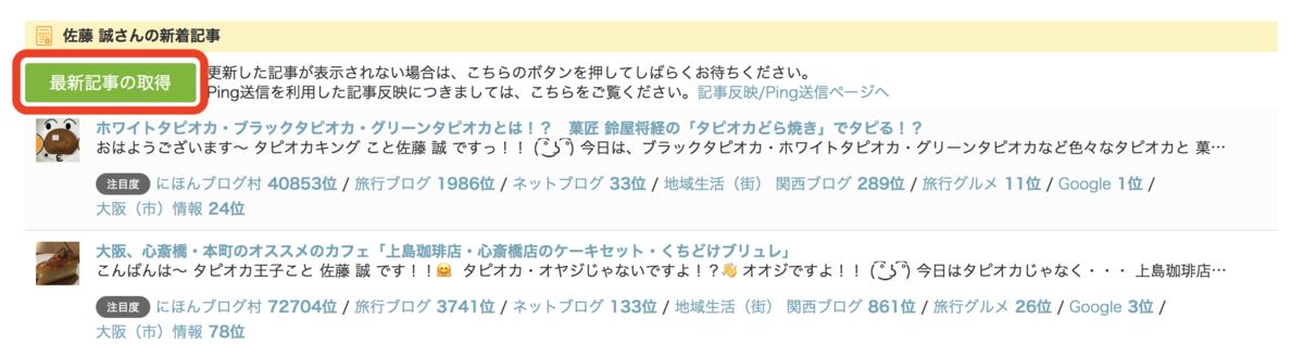 日本ブログ村のサイトでマイページをクリック