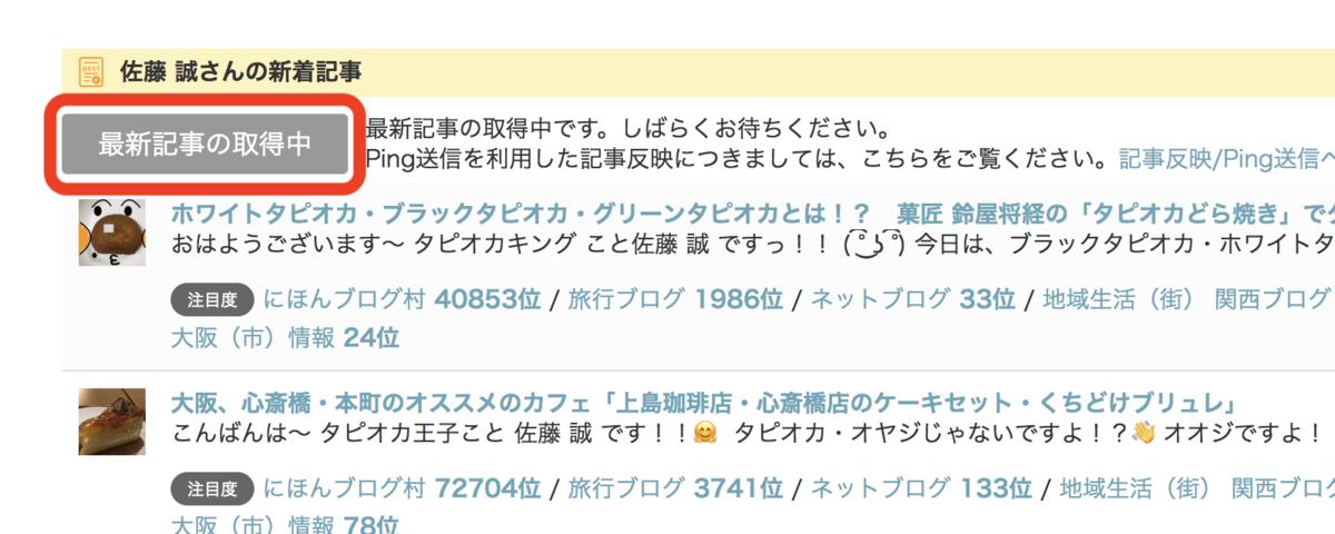 日本ブログ村のサイトで最新情報を取得をクリック