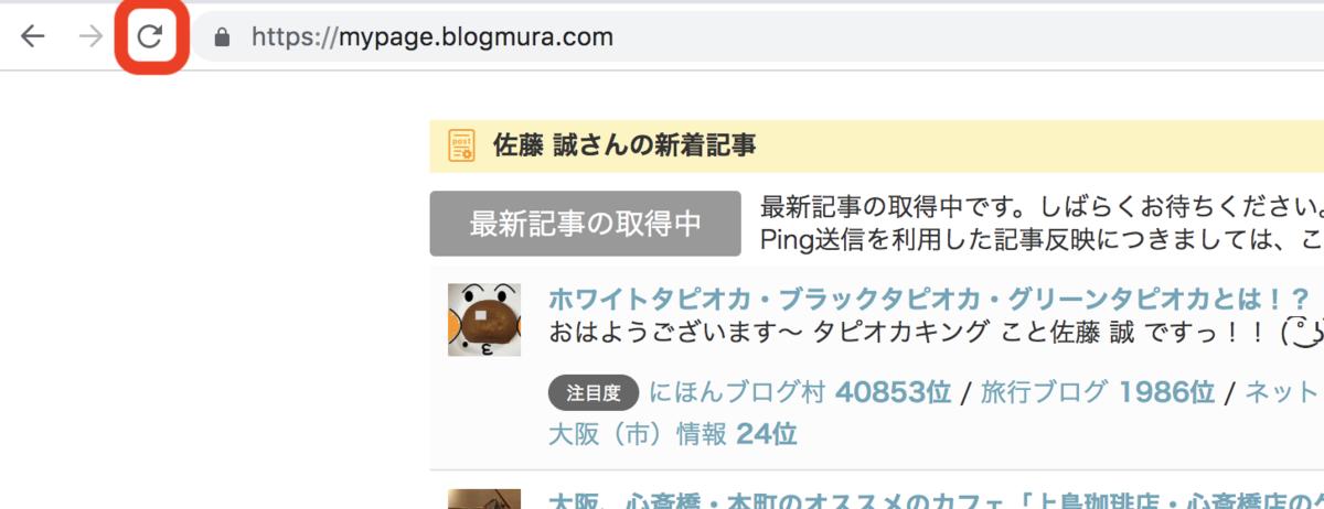 日本ブログ村のサイトの左上のwebサイトを更新