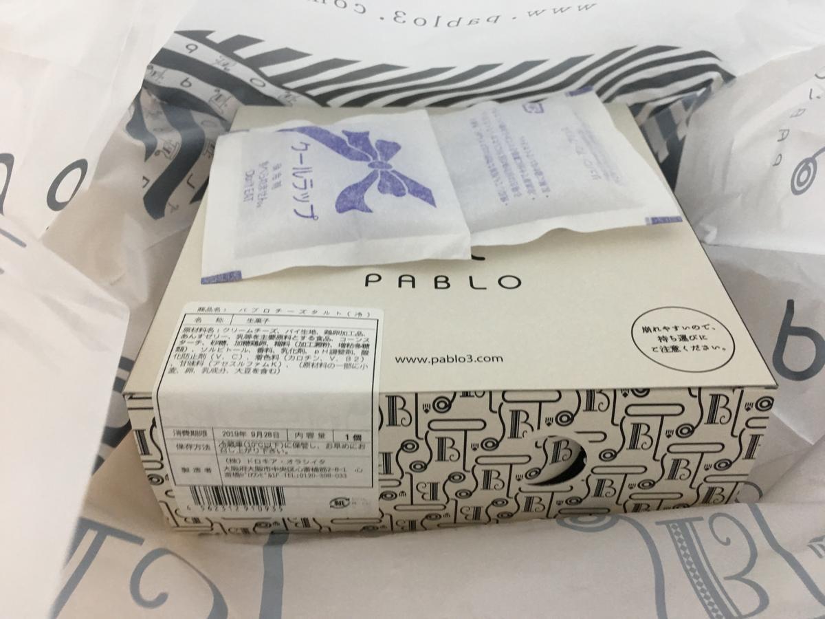 PABLOチーズタルトの袋を開けると