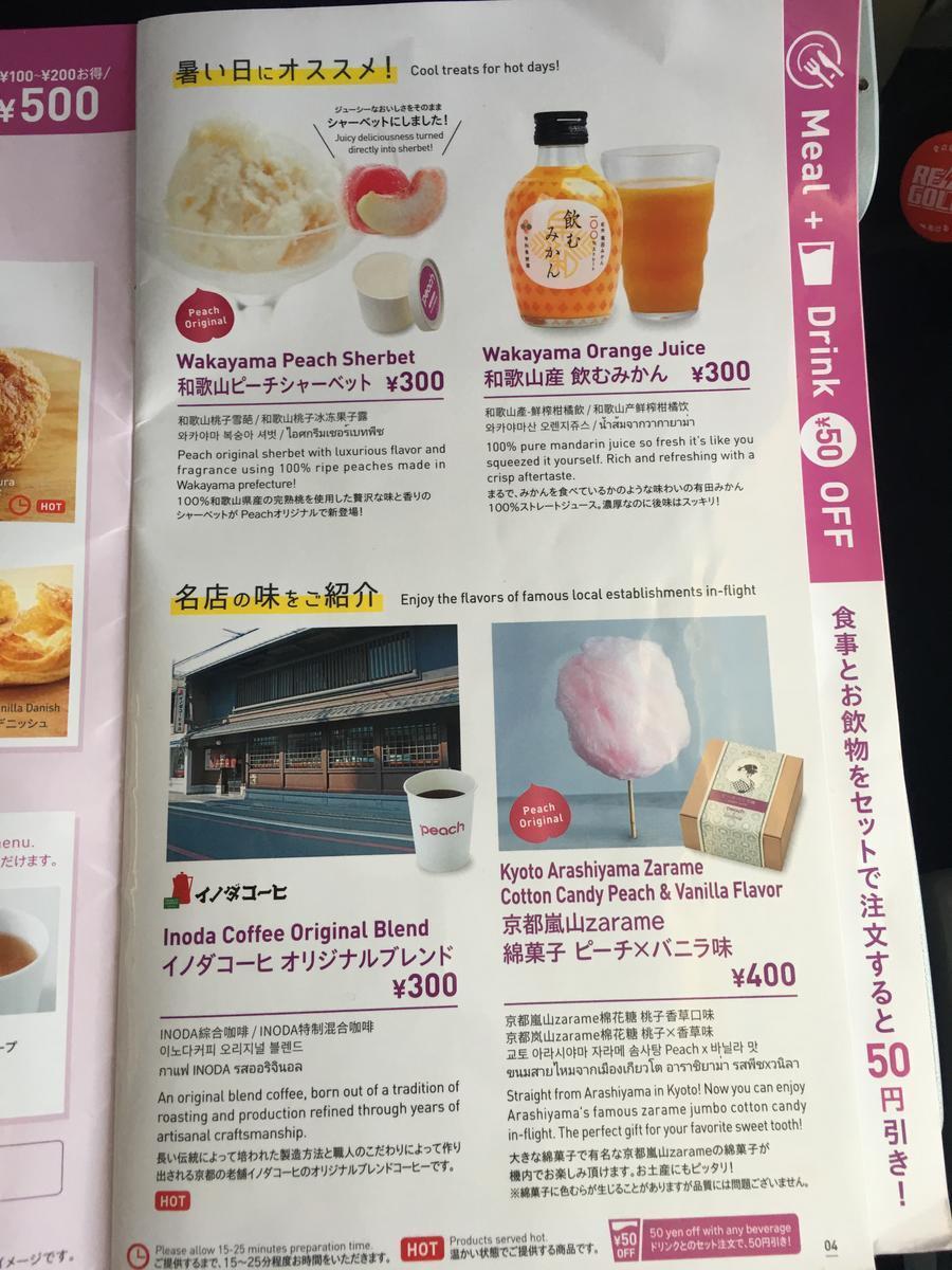 LCC航空会社peachの機内食のメニュー2
