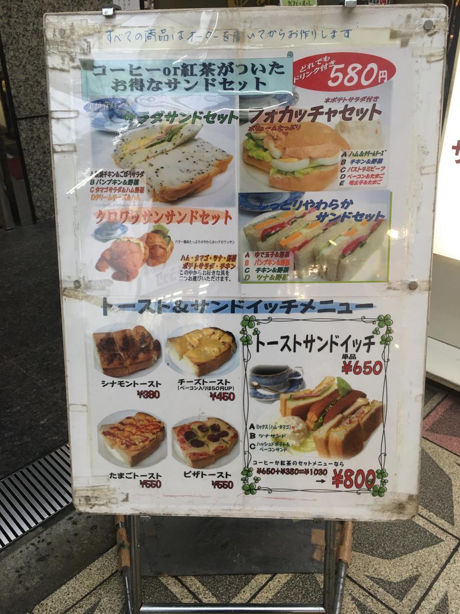 本町の喫茶店・亜羅毘加(アラビカ)の看板