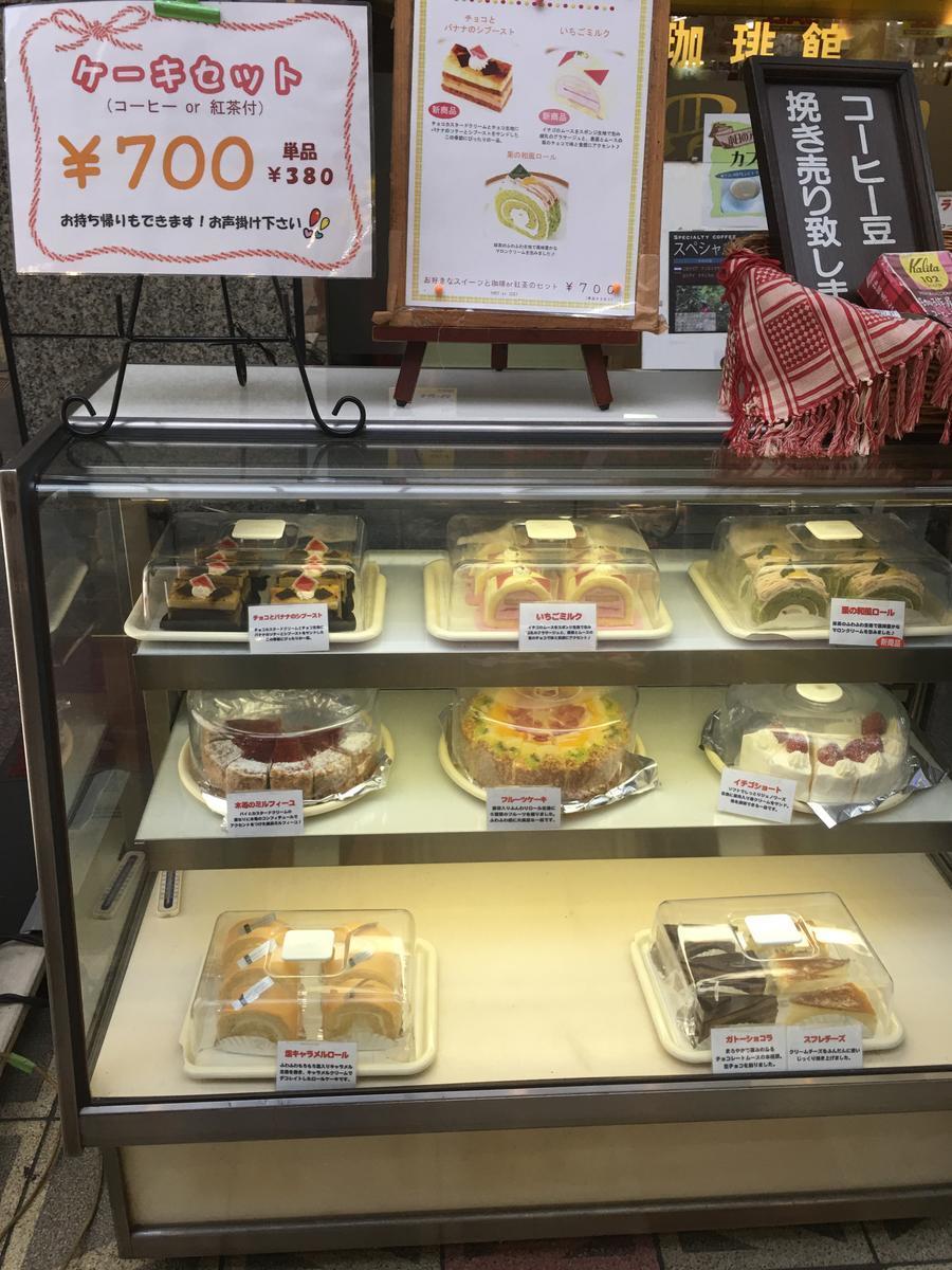 本町の喫茶店・亜羅毘加(アラビカ)ケーキのショーケース