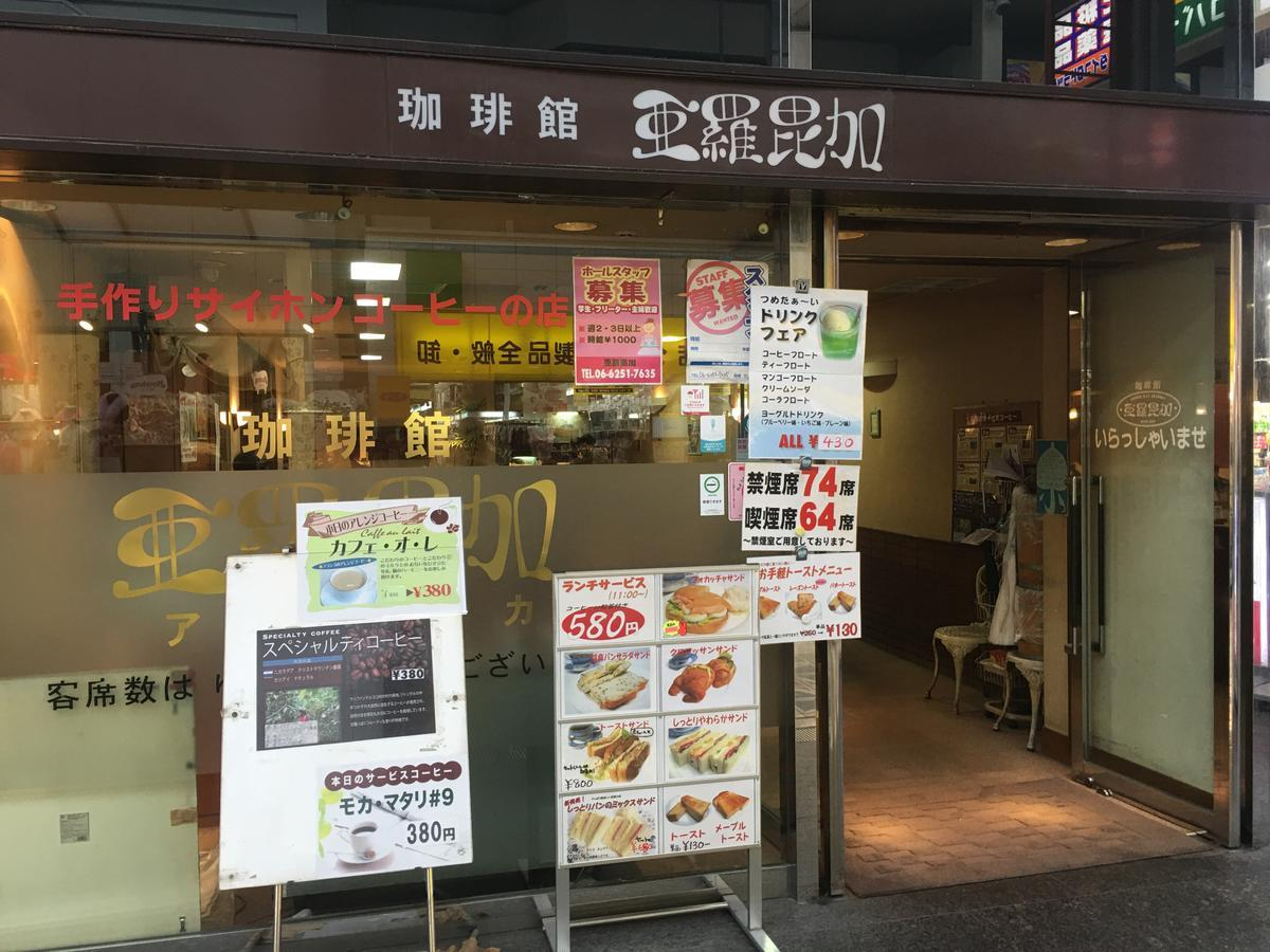 本町の喫茶店・亜羅毘加(アラビカ)の入り口