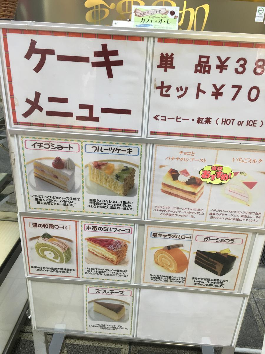 本町の喫茶店・亜羅毘加(アラビカ)のケーキメニュー